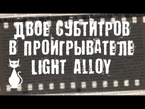 Настройка двух дорожек субтитров в проигрывателе Light Alloy.