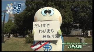 平成29年は横浜市神奈川区制90周年です。それを記念して、神奈川区の魅...