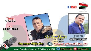 Corona Update     Athens GreeceCity     Kamrul Islam By ZTV    Zakir Ahmad