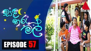 සඳ තරු මල් | Sanda Tharu Mal | Episode 57 | Sirasa TV Thumbnail