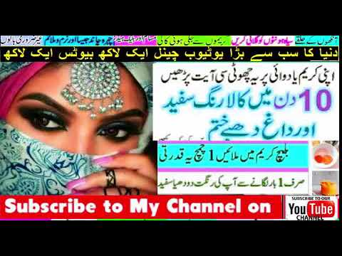 Beauty Tips For Girls Skin Whitening Cream Cream Rang Gora Magical Skin Whitening  69