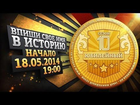 видео: Золотая Лига panzar 08.06.2014.