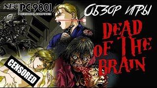 DHG #12 Обзор игры Dead of the Brain для NEC PC-9801 (зомби, сиськи и терминатор)