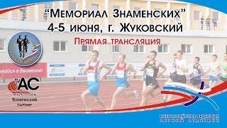 «Мемориал Знаменских» - 1 день