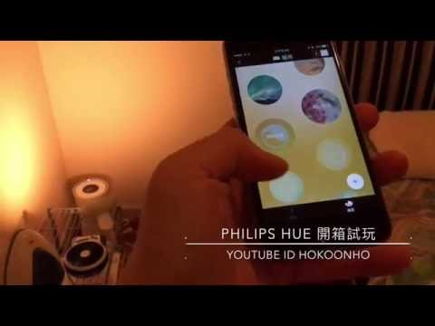 Philips Hue 又點只燈泡咁簡單?開箱試玩