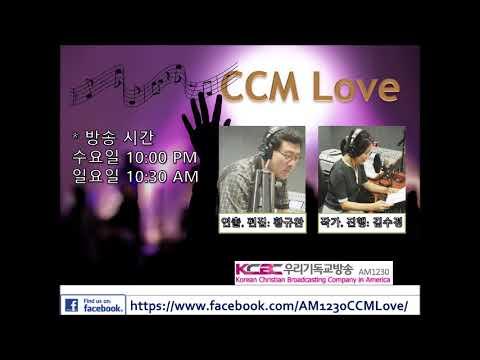 CCM Love 64회 (AM1230 우리 기독교 방송 찬양 프로그램)