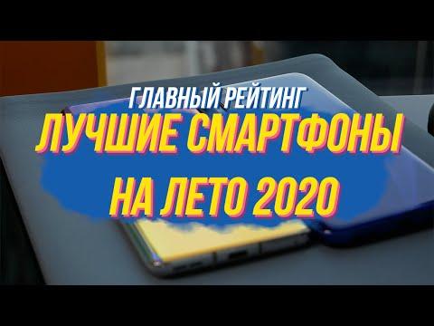 ЛУЧШИЕ СМАРТФОНЫ НА ЛЕТО 2020 — НАКОНЕЦ, УДИВИЛИ!