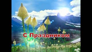 Поздравления с Днем 8 Марта в стихах