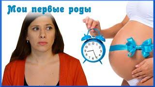 Мои первые роды | Совместные естественные роды | Эпизиотомия и симфизит(Моя первая беременность https://www.youtube.com/watch?v=rhD8ANaSt_E Мои первые роды | партнерские роды в Украине | Симфизит..., 2016-03-21T11:08:32.000Z)