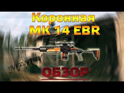 WarFace Обзор на Коронный MK 14 EBR