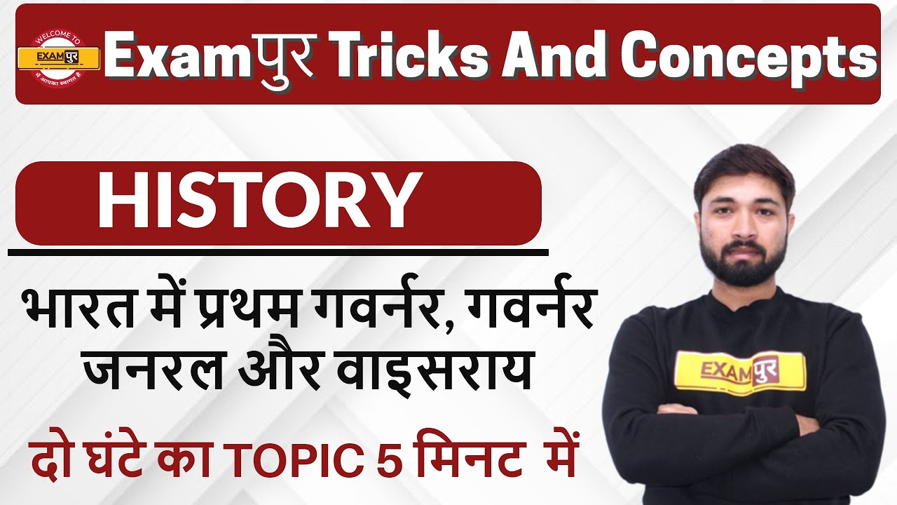 Examपुर Tricks And Concepts || History || By Prabal Sir || Bharat Me Pratham Governor,