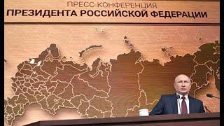 Конференция. Встреча В.В. Путина с журналистами.