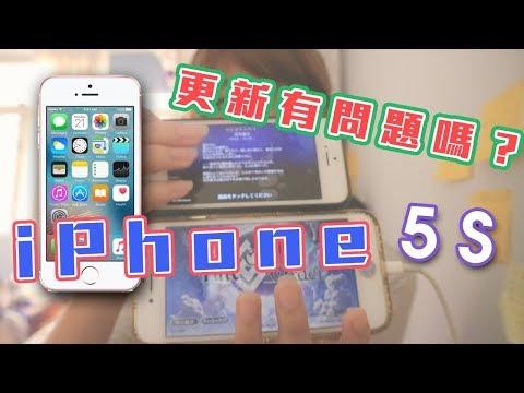 iPhone 5S更新ios12後會有問題嘛?還是變快了?[Chloe克蘿伊]