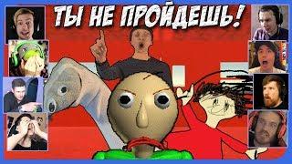 - Реакции Летсплейщиков на Попытку Сбежать из Школы по игре Baldi s Basics