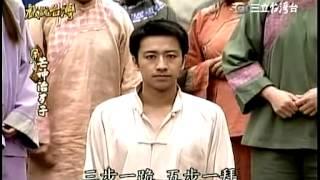 戲說臺灣-芒神治歹子精華版【 ☆ 亮 亮 の 家 族 ★ 】