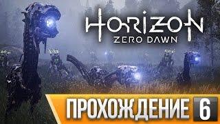 Прохождение Horizon  Zero Dawn   СТРИМ (6)  КОНЕЦ ИГРЫ? ФИНАЛ, МНОГО ВОПРОСОВ!
