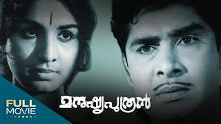 Manushyaputhran Malayalam  Full Movie