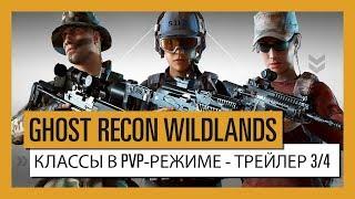 GHOST RECON WILDLANDS: Классы в PvP-режиме  Ghost War - Трейлер 3/4