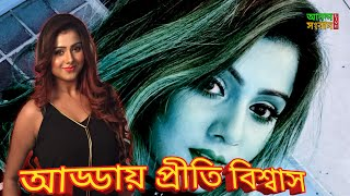Exclusive Interview    PRITY BISWAS    Soudaminir Sansar    Zee Bangla    Anando Sangbad Live
