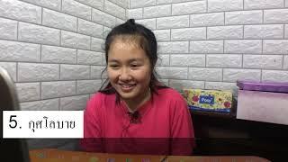 ฝึกอ่านภาษาไทยครั้งแรก เป็นยังไงไปดูกันเลย Ep.1