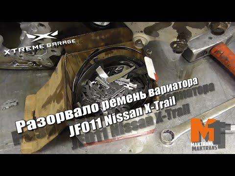 Разорвало ремень вариатора JF011 - Nissan X Trail