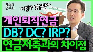 개인퇴직연금(IRP)로…