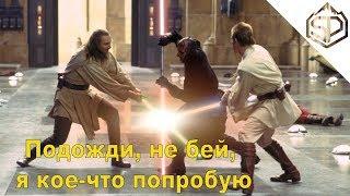 Как нужно/не нужно фехтовать световым мечом   Звёздные Войны: Скрытая Угроза
