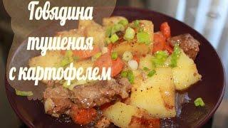 Тушеная говядина с картошкой | Простой рецепт ✔ Кулинарный VLOG