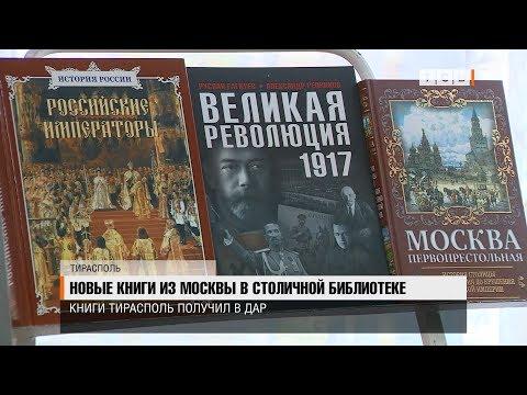 Новые книги из Москвы в столичной библиотеке