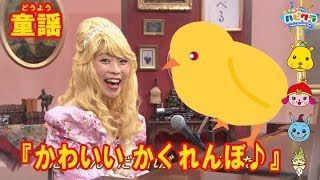 かわいいかくれんぼ♪【童謡】こどものうた 【Japanese Children's Song, Nursery Rhymes】