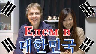 Мы едем в Корею