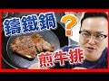 神奇的「鑄鐵鍋」到底煮東西是不是真的那麼神呢? ▻訂閱阿倫頻道!https://goo.gl/cZGXKs ▻來看阿倫挑戰其它的料理~https://goo.gl/2m6g4v ---------------------...