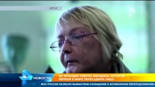 Во Франции объявили о смерти первой в мире женщины которой пересадили лицо
