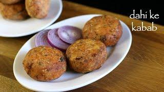 dahi ke kabab recipe | dahi kabab recipe | dahi ke kebab recipe