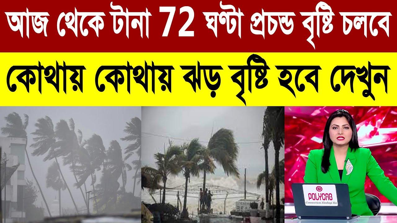 আগামী ৫ দিনে ভারী বৃষ্টি হবে এই জেলাগুলিতে সরাসরি দেখুন || West bengal Weather Latest News Updated