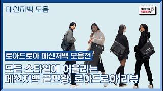 로아드로아 ㅣ 메신저백 추천 리뷰 모음  남자 메신저백…