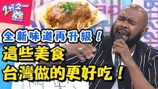型男激推!「這些美食」超越家鄉味!台灣做的更好吃?! 2分之一強 20180718 一刀未剪版 EP916 夢多 杜力 – 東森綜合台