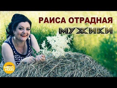 Раиса Отрадная - Мужики (Official Video 2018)