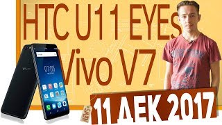 СН. Meizu 15 Plus, Vivo в России, HTC U11 EYEs, Galaxy S9