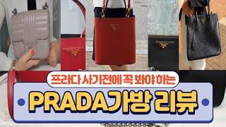 [명품백 꼼꼼리뷰] PRADA 가방 하울 l 프라다 갤…