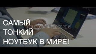 Бизнесмены выбирают Acer Swift 7 - самый тонкий ноутбук в мире!