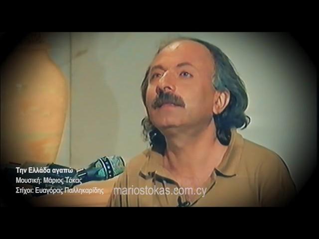 Μάριος Τόκας - Την Ελλάδα αγαπώ αλλά κι εσένα