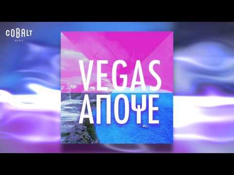 Vegas - Απόψε