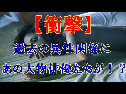 【驚愕】喜多嶋舞に過去遊ばれた大物俳優がマジやばい・・・【Tチャンネル】