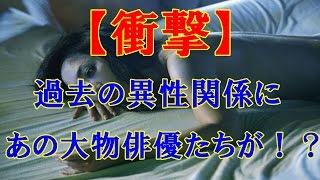 【驚愕】喜多嶋舞に過去遊ばれた大物俳優がマジやばい・・・【Tチャンネ...