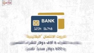 فيديو جراف .. تعرف على الحدود الجديدة لاستخدام بطاقات الائتمان بالبنوك المصرية