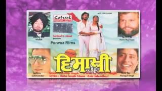Din Aaye Shagna De | Sukhwinder Singh | Visakhi - Punjabi Movie | Popular Punjabi Songs