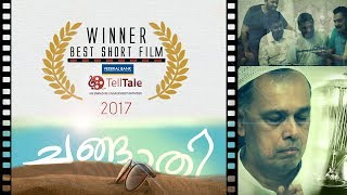 Changathi A Short Film by CRCH Ernakulam, Federal Bank