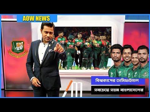 বিশ্বকাপে বাংলাদেশ দল নিয়ে আকশ চোপড়ার চুলচেরা বিশ্লেষণ ! Akash Chopra Analysis on Bangladesh Squad