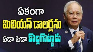 ఏకంగా మిలియన్ డాలర్లను ఏడా పెడా కొల్లగొట్టాడు | Former Malaysian PM Najib Razak arrested